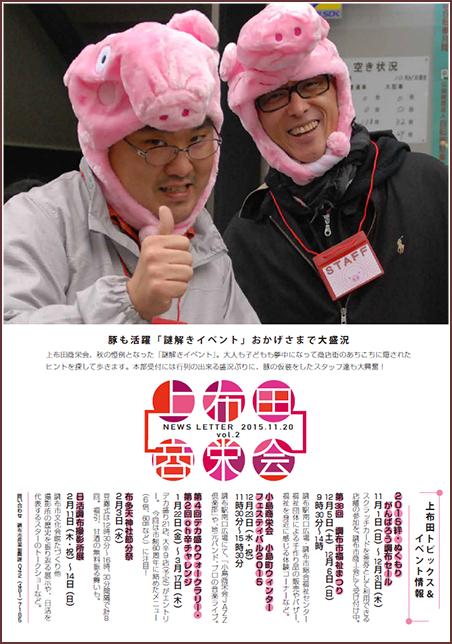 上布田商栄会ニュースレターvol.2