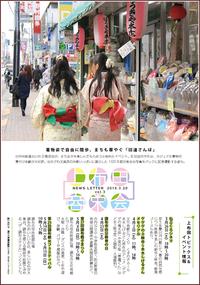 上布田商栄会会報 上布田商栄会ニュースレターvol.3発行