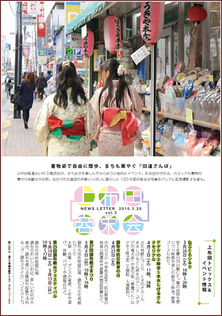 上布田商栄会ニュースレターvol.3