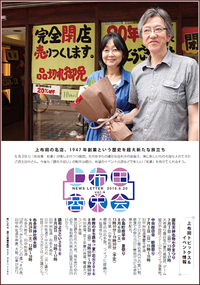上布田商栄会会報 上布田商栄会ニュースレターvol.4発行