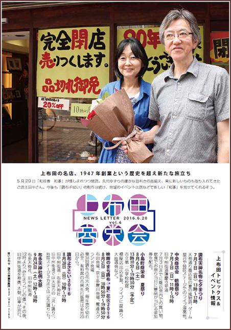 上布田商栄会ニュースレターvol.4