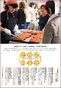 上布田商栄会会報 上布田商栄会ニュースレターvol.5発行