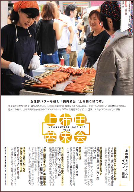 上布田商栄会ニュースレターvol.5