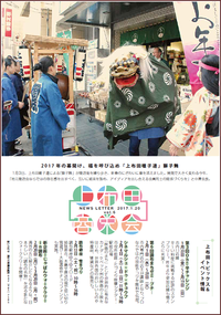 上布田商栄会会報 上布田商栄会ニュースレターvol.6発行