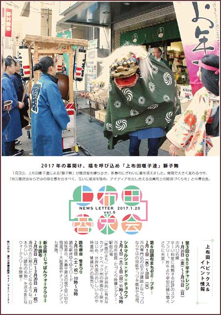上布田商栄会ニュースレターvol.6