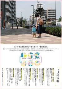 上布田商栄会会報 上布田商栄会ニュースレターvol.7発行
