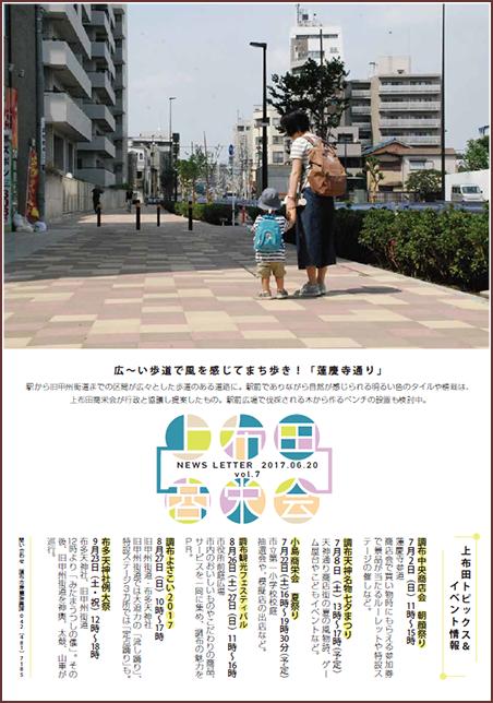 上布田商栄会ニュースレターvol.7
