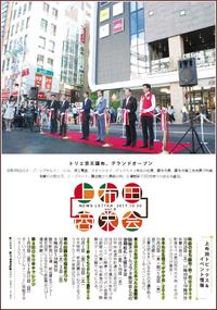 上布田商栄会会報 上布田商栄会ニュースレターvol.8発行