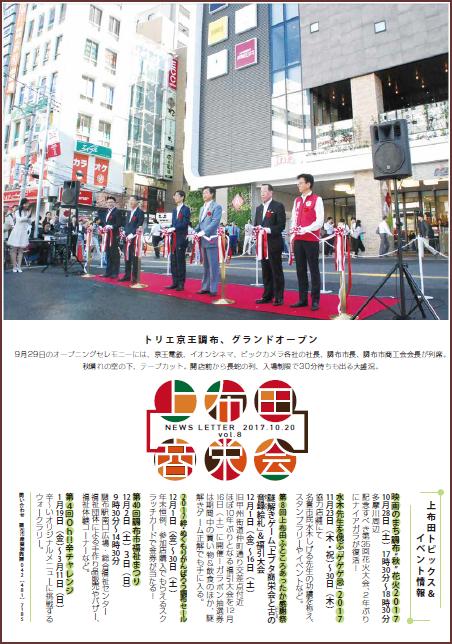 上布田商栄会ニュースレターvol.8
