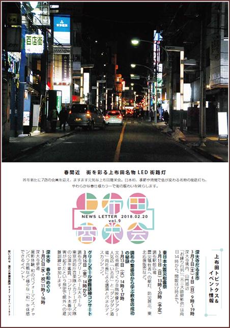 上布田商栄会ニュースレターvol.9