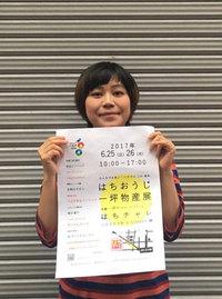 【Shiho Product】賀澤志帆さん