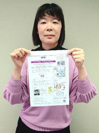 【総合保険代理店アシスト】片平正美さん