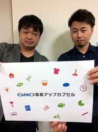 【GMO TECH】谷内さん、下山田さん 2016/11/14 08:00:00