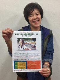 【まちづくりと女性の起業支援をつなぐワークショップ】She-Road実行委員会 塩越和子
