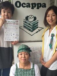 【オカッパマーケット】主催者のみなさん 2016/10/17 08:00:00