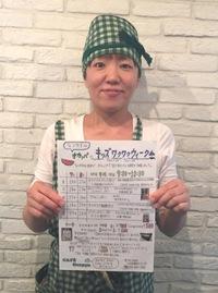 【CAFE Ocappa】代表 安藤雅子さん 2016/07/04 09:00:00