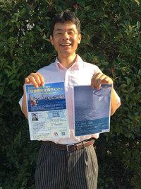 【多摩グローカルフェスタ】おもてなし国際協議会 長野さん