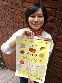 【八王子一坪パンまつり】賀澤 志帆さん 2017/10/02 08:00:00