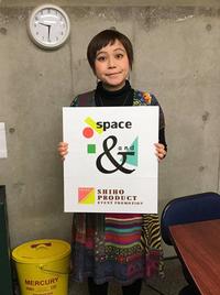 【space &(スペースアンド)】賀澤 志帆さん