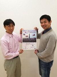 【多摩グローカルフェスタ】長野さん、宋さん