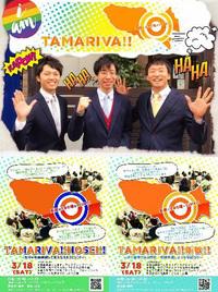 【TAMARIVA!!】平林さん、宮本さん、局さん