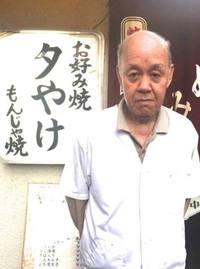 【お好み焼き 夕やけ】岡本幹雄さん 2016/06/06 07:00:00