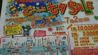 八日町商店街七夕セール 2017/06/16 10:25:58