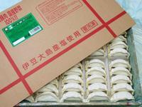 冷凍しそ餃子(50ヶ入)