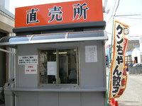 ケンちゃん餃子直売所のご案内