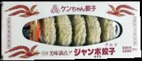 ジャンボサイズ蒸し餃子(6粒)