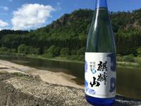 『麒麟山 夏酒』
