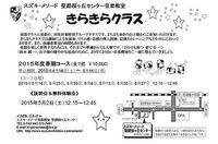 無料体験会申し込み受付中!(先着5組)きらきらクラス土曜日春期コース