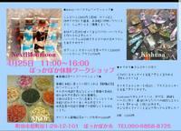 25日水曜日 ハーバリウム 薬膳紅茶 オルゴナイトのワークショップ開催!