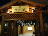高尾山温泉極楽湯オープン