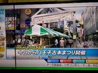 2014秋八王子古本まつり 開催中 2014/10/11 07:17:40