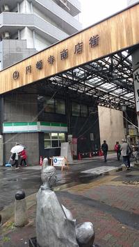 20171114 研修旅行1   名古屋 円頓寺商店街