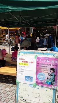 2018/7/7(土)8(日)の「七夕ふれあい縁日」の雨天対応について