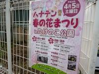 小平漫遊記 卯月の巻 祭×祭×祭