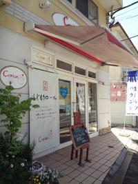 西八王子で「八王子とうふぷりん」販売、セリアン洋菓子店