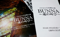 劇団onepuck始動公演『BUNNA~魂の叫び~』