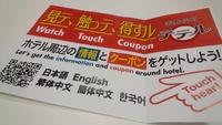 新サービス「歌舞伎町テテル」、実はWeb版もあるんです