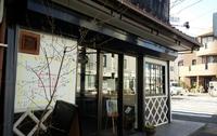 名古屋の古民家が新たな仕事仲間マッチング拠点に