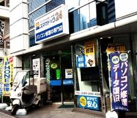 新宿でパソコンのデータ取り出し、当日対応で助かった!