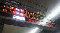 落雷!京王線・中央線遅延で考えるスマホ活用法