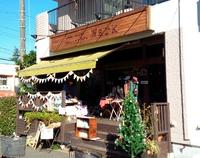 おもいやりの木フェスタでランチ&ストラップ作り 2016/12/04 09:00:00