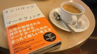 書籍『インバウンドマーケティング』から始めるインプットな2014