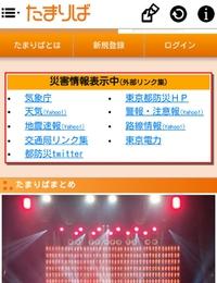 福島で地震・震度5弱、津波警報発令。そのとき地域ポータルサイトがすべきことは? 2016/11/22 08:00:00