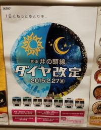 京王線ダイヤ変更の中身がリリースされず…2015年2月