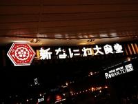 地下鉄御堂筋線の新大阪駅が別世界!?新なにわ大食堂