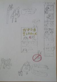 新宿区立花園小学校4年生が伝える「ながらスマホ禁止!」